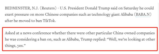 特朗普:会向其他中国科技企业施加压力