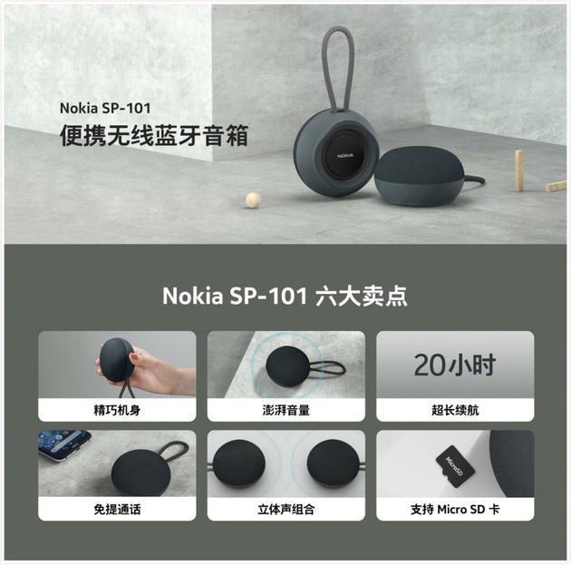 首发699元 诺基亚C20 Plus国行发布:运行安卓11轻量版