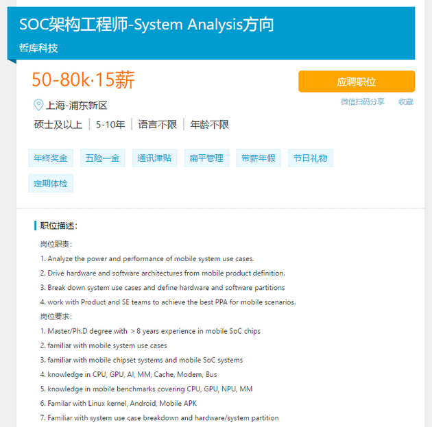OPPO造芯:子公司哲库科技正自研ISP和SoC芯片还要涉及操作系统?
