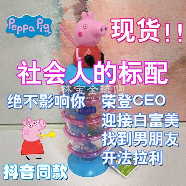 淘宝上的抖音同款小猪佩奇玩具