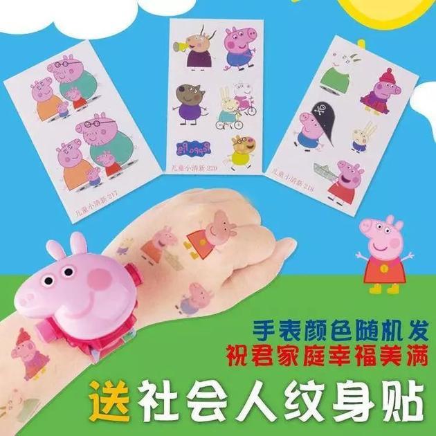 淘宝上的小猪佩奇玩具手表