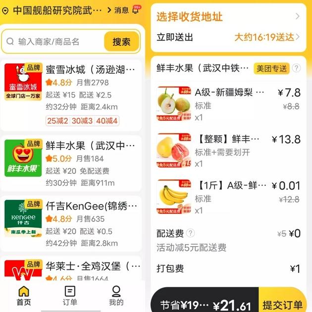 """京东推出线上超市""""京心""""App 抖音上线私域流量小程序""""抖音星球"""""""