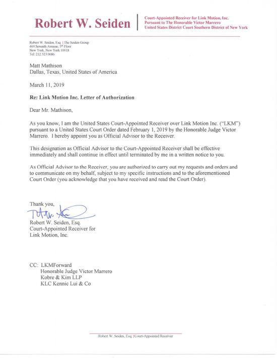 凌动智行接管人Robert W.Seiden对前凌动智行副总裁Matt Mathison的委任书