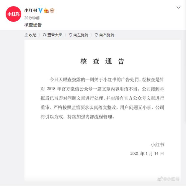 小红书:因2018年微信公众号用语不当被行政处罚 已重审并处理
