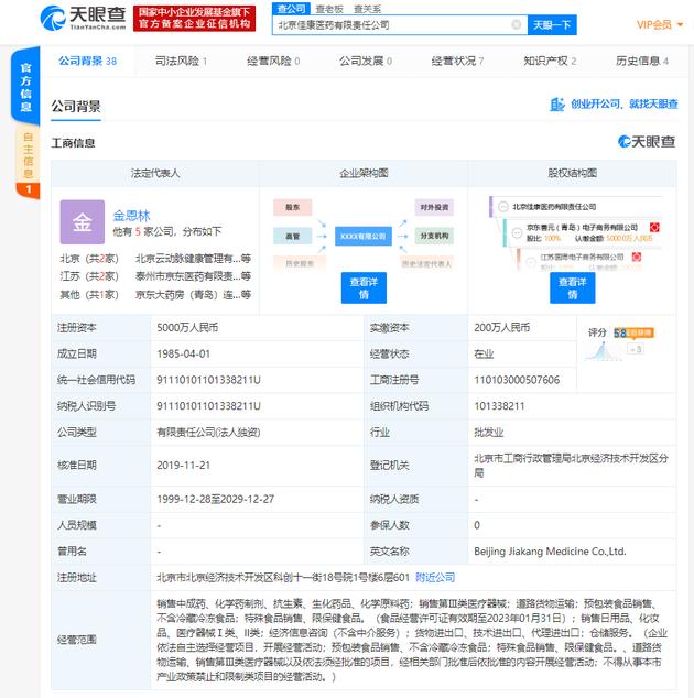 刘强东卸任佳康医药经理职务 11月卸任多家企业高管