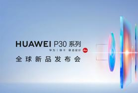 HUAWEI P30系列 全球新品发布会