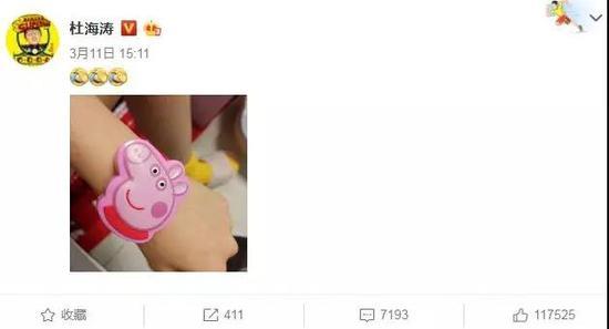▲杜海涛微博晒出的小猪佩奇手表