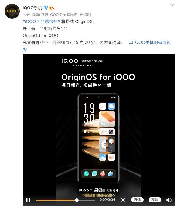 iQOO官方确认 iQOO 7手机将搭载OriginOS