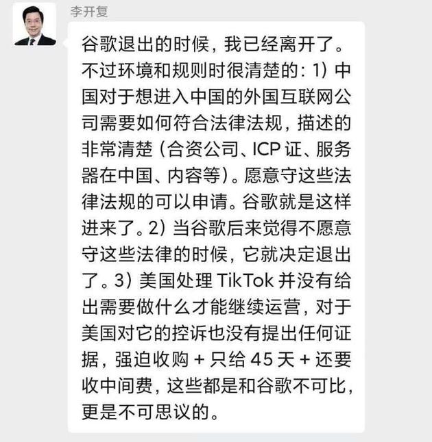 李开复:美国对TikTok控诉没有任何证据 做法不可思议