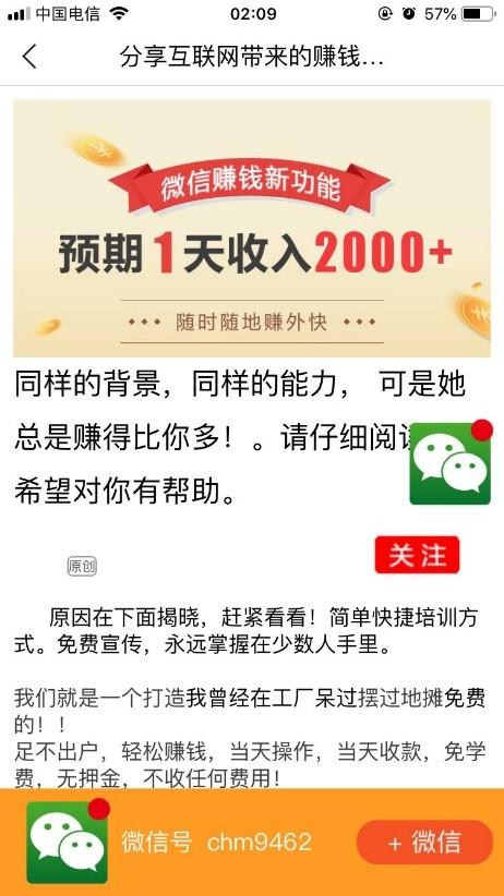 陈林展示的趣头条广告页面