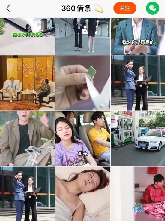 图:360借条相关的广告视频