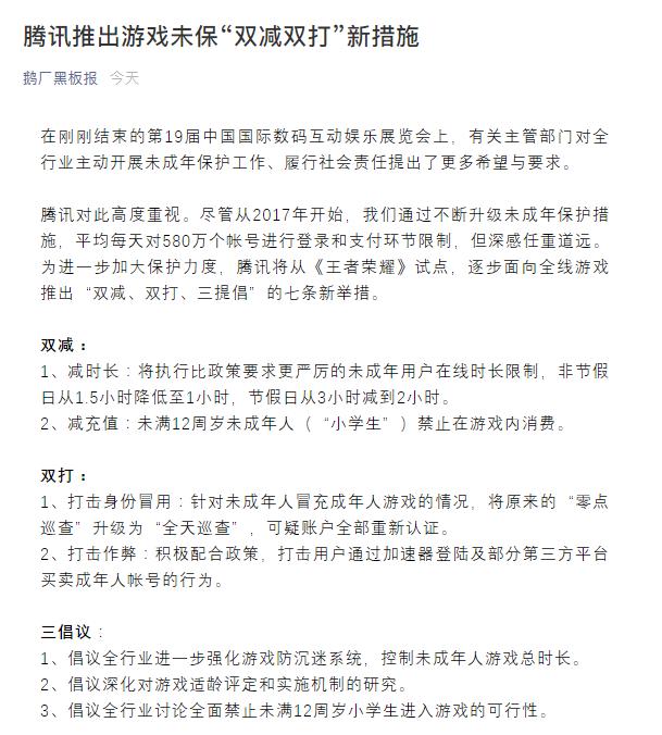 """腾讯推出游戏未保""""双减双打""""新措施,禁止小学生在游戏内消费"""