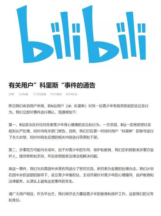 """3月12日,B站发布有关用户""""科里斯""""事情的通告"""