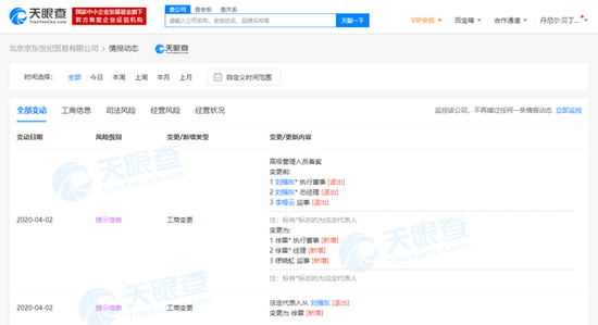 刘强东再卸任 京东首回应:很正常的管理动作