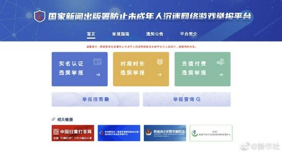 国家新闻出版署防止未成年人沉迷网络游戏举报平台上线运行