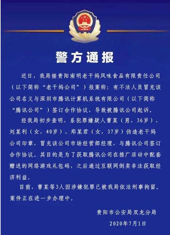贵阳警方:3人伪造老干妈印章与腾讯签合同