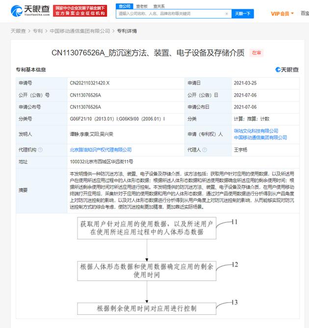 中国移动公开根据人体形态防沉迷专利 更靠近实际场景