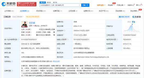 乐视网被强制执行3.71亿 贾跃亭为该公司最大股东