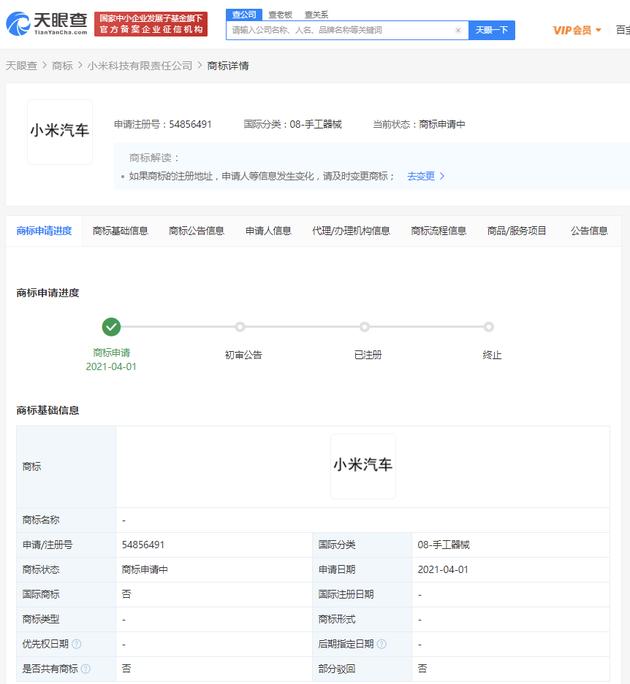 """小米关联公司正式申请注册""""小米汽车""""商标"""
