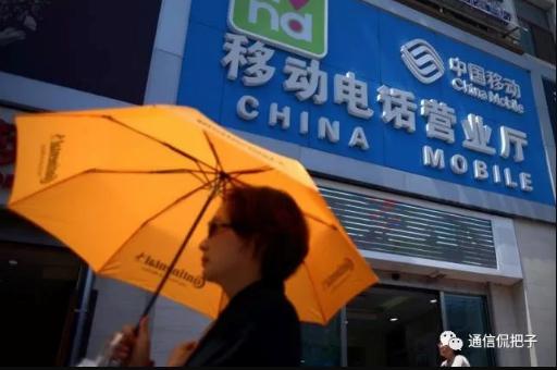 拐点出现!中国移动首次出现4G用户负增长
