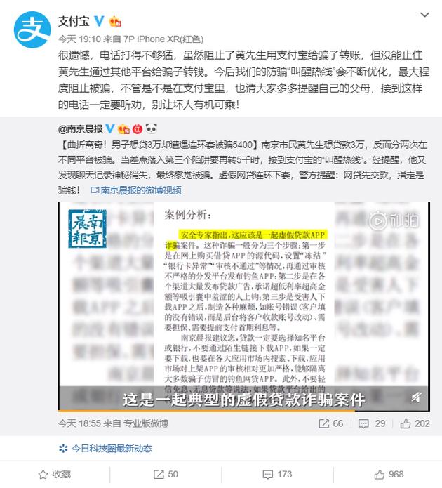 用户通过微信转账被骗 支付宝:很遗憾 还是没拦住