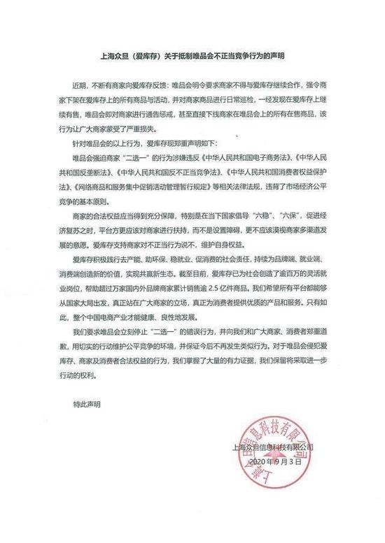 """爱库存发声称商家遭唯品会强迫""""二选一"""":违背公平竞争原则"""