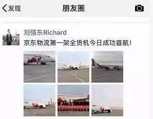 刘强东在微信朋友圈留言的截屏图