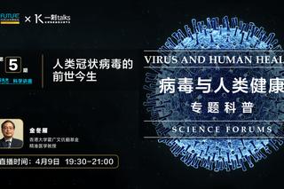 科學戰疫:人類冠狀病毒的前世今生