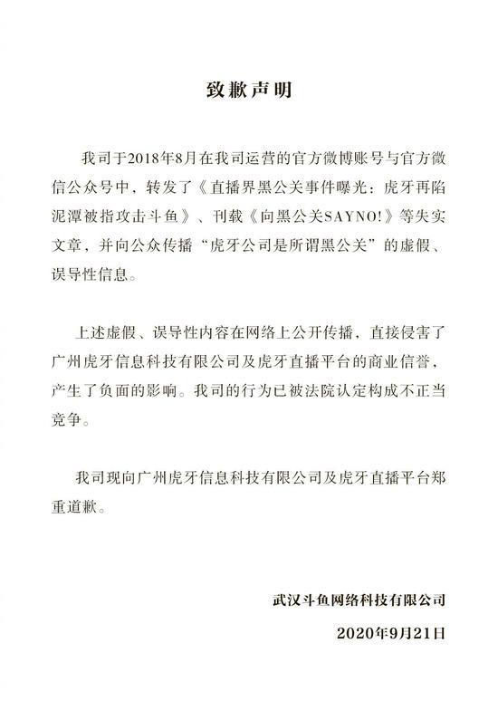 斗鱼向虎牙发布致歉声明 为转发攻击虎牙文章等行为道歉