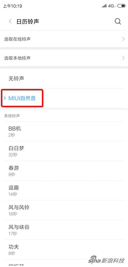 在MIUI 10中,自然音成了一个单独选项