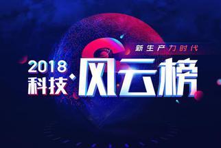 2018新浪科技风云版活动