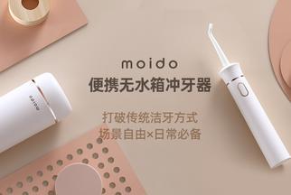免费送:moido便携无水箱冲牙器