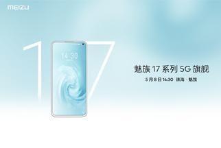 魅族17 5G旗舰手机