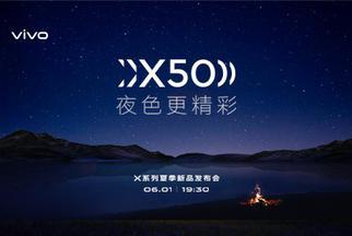 """""""夜色更精彩""""X系列夏季新品发布会"""