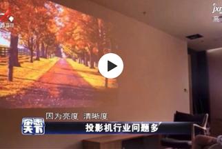 广州市监局投影质量抽查:1批次不合格