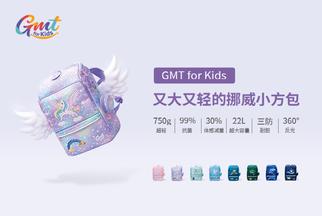 GMTforKids兒童護脊書包