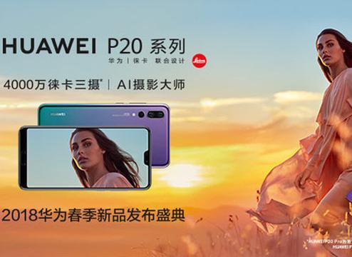 华为发P20系列手机国行版 价格有惊喜