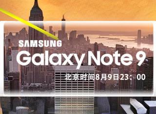 三星Note9新品发布会