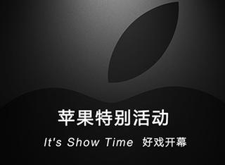 苹果2019春季发布会