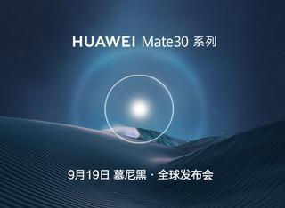 HUAWEI Mate30全球发布会