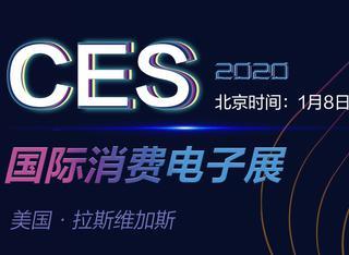 CSE国际消费电子展
