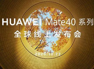 华为Mate40系列全球发布会