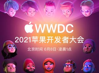 苹果WWDC21开发者大会