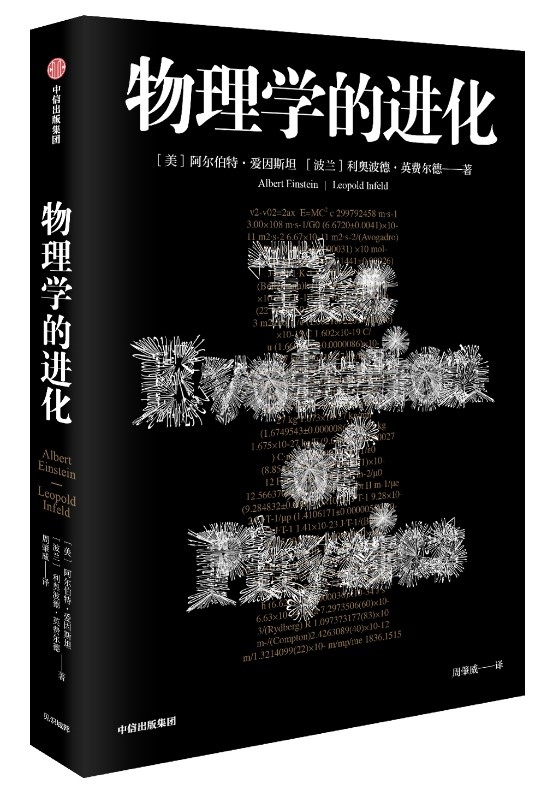 书名:《物理学的进化》译者:周肇威 译 出版社:中信出版集团·见识?#21069;?出版时间:2019年3月