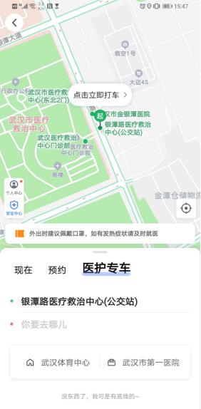 阿里上线医护专车公益服务免费接送武汉医护人员