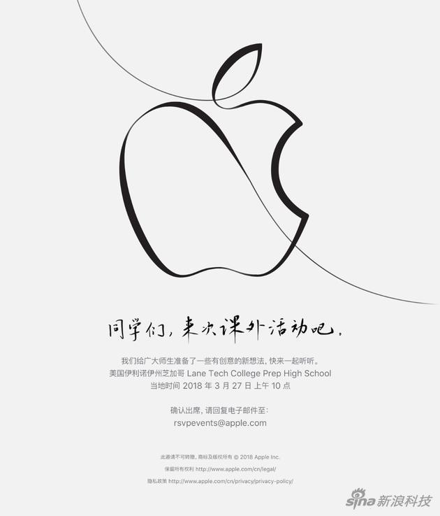 苹果三月活动的中文版邀请函