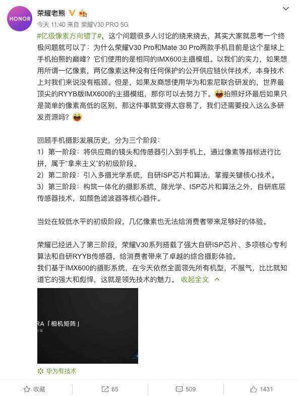卢伟冰回怼荣耀副总裁:拍照学学华为碰瓷皆因库存