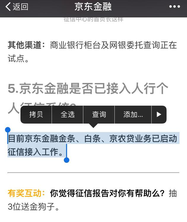 京东金融微信公众号3月15日《征信报告,你查了吗?》文章推送截图