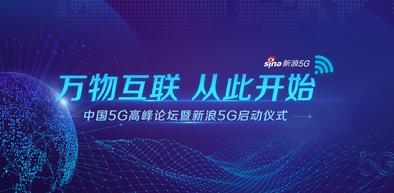 中国5G高峰论坛暨新浪5G启动仪式今日下午举行