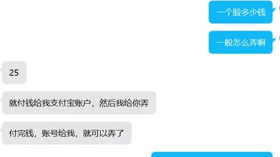 深燃與人臉技術提供方的QQ對話